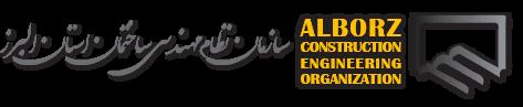 سازمان نظام مهندسی ساختمان استان البرز